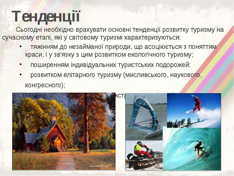 Тенденції Сьогодні необхідно врахувати основні тенденції розвитку туризму на ...