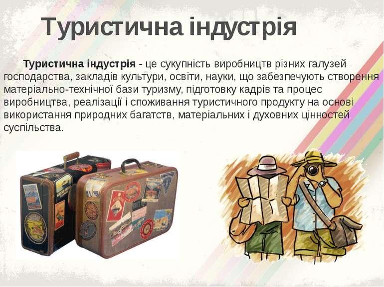Туристична індустрія Туристична індустрія - це сукупність виробництв різних г...