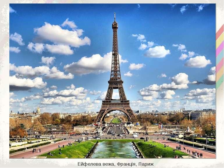 Ейфелева вежа, Франція, Париж