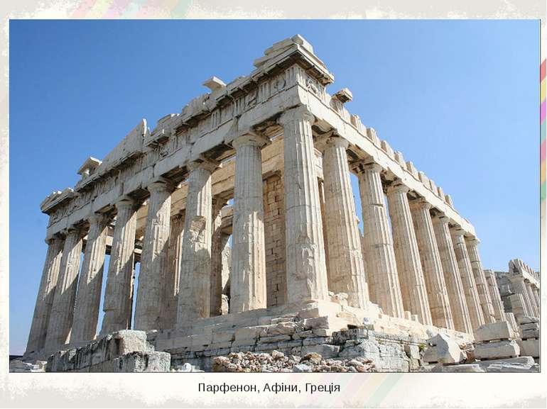 Парфенон, Афіни, Греція