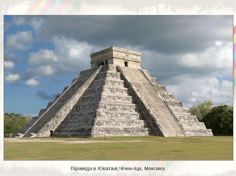 Піраміда в Юкатані,Чічен-Іца, Мексика