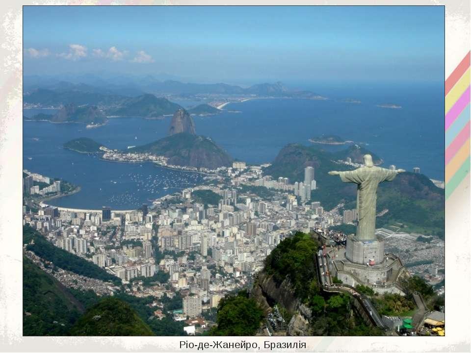 Ріо-де-Жанейро, Бразилія