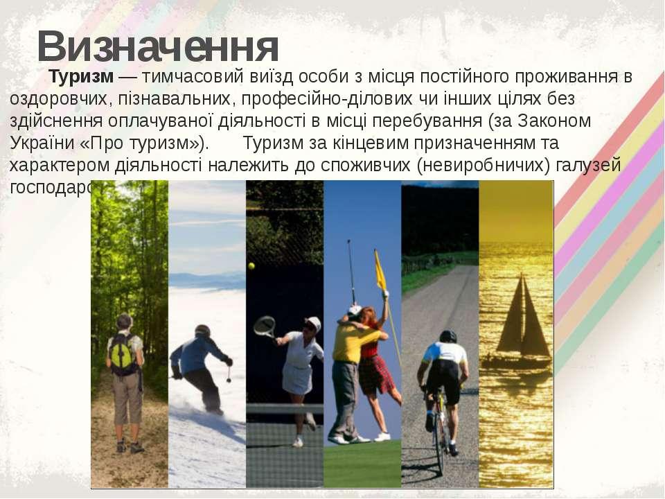 Визначення Туризм — тимчасовий виїзд особи з місця постійного проживання в оз...