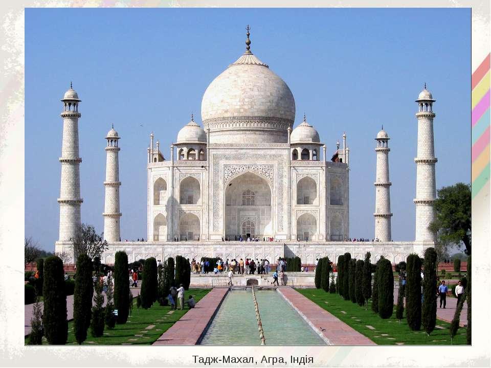 Тадж-Махал, Агра, Індія