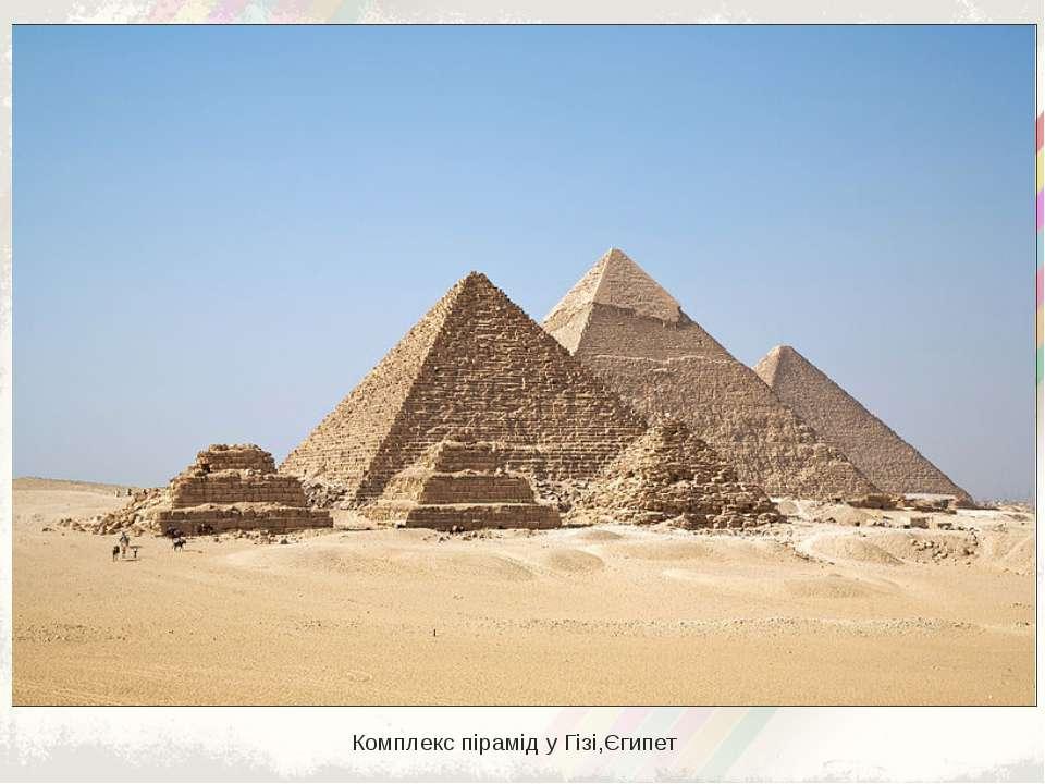 Комплекс пірамід у Гізі,Єгипет