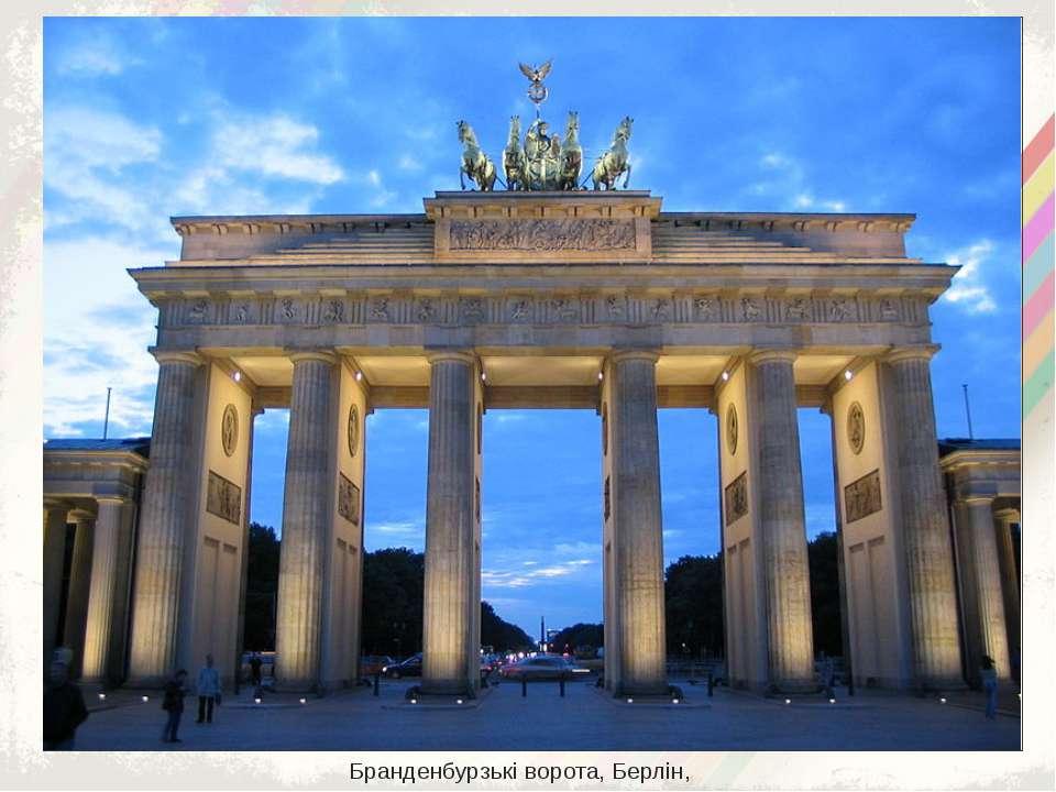 Бранденбурзькі ворота, Берлін, ФРН