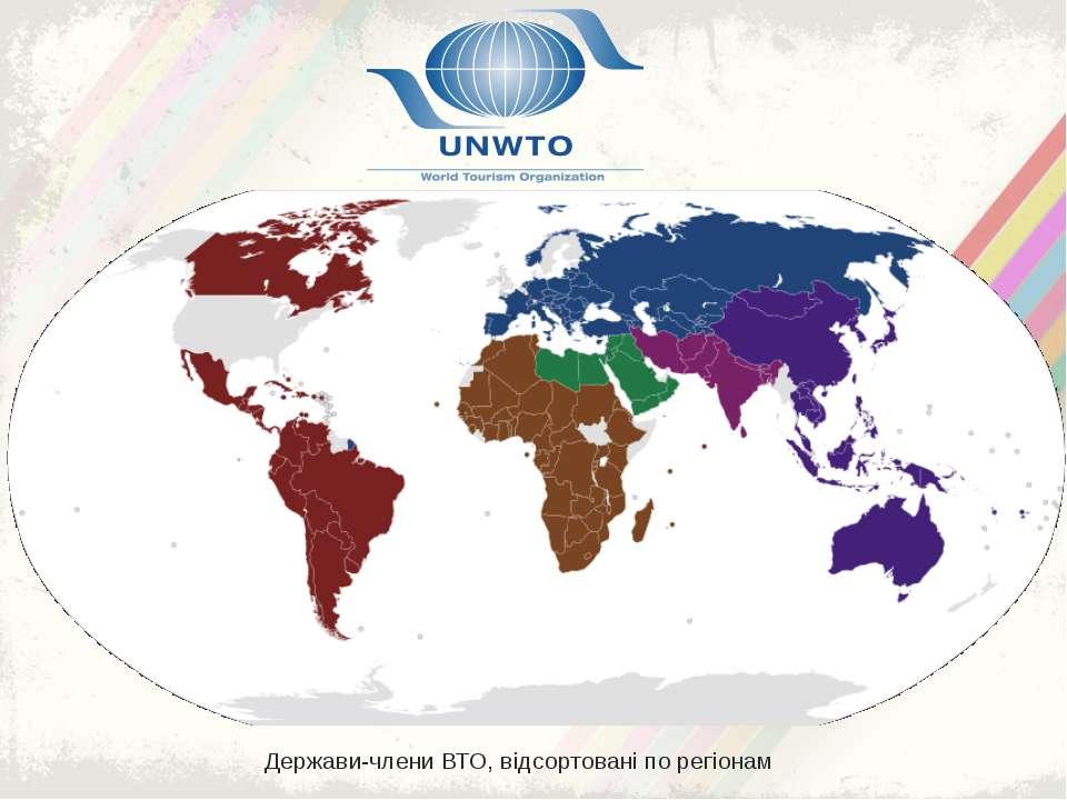 Держави-члени ВТО, відсортовані по регіонам