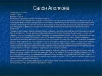 Салон Аполлона Розміри: висота — 9,90 м ширина — 7,50 м довжина — 10,25 м Від...