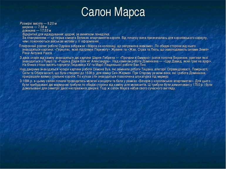 Салон Марса Розміри: висота — 9,20 м ширина — 7,58 м довжина — 17,53 м Відкри...
