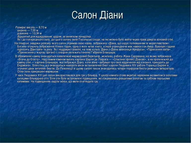 Салон Діани Розміри: висота — 8,70 м ширина — 7,55 м довжина — 10,34 м Відкри...