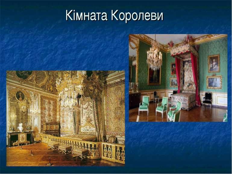Кімната Королеви