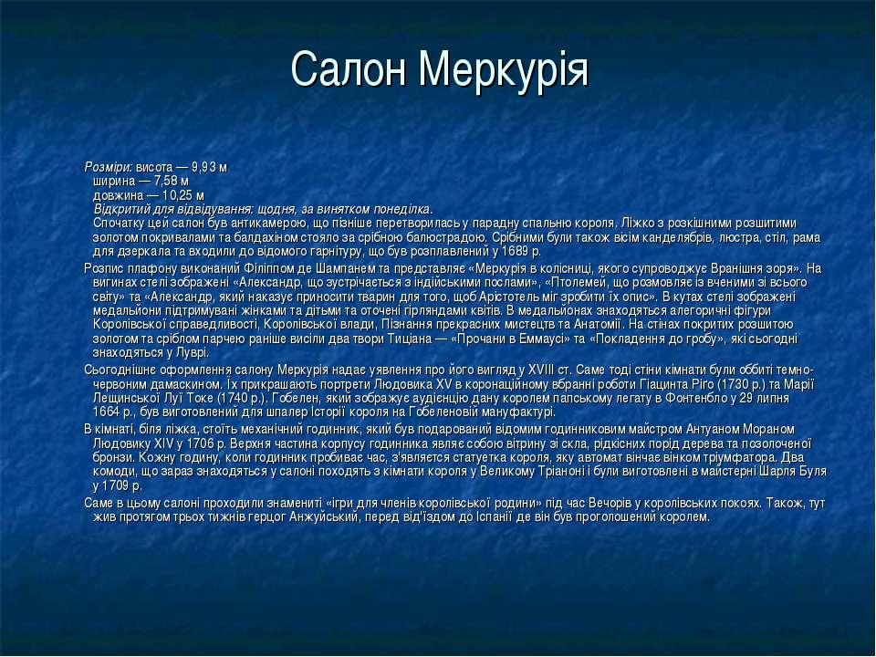 Салон Меркурія Розміри: висота— 9,93 м ширина— 7,58 м довжина— 10,25 м Від...