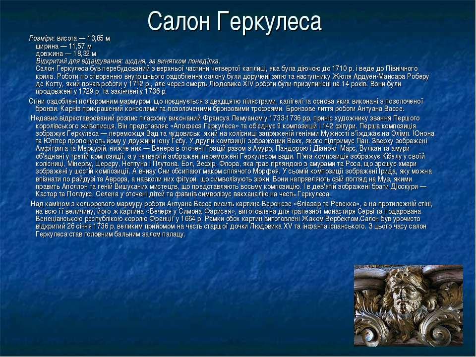 Салон Геркулеса Розміри: висота — 13,85 м ширина — 11,57 м довжина — 18,32 м ...