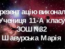 Презентацію виконала Учениця 11-А класу ЗОШ№32 Шавурська Марія
