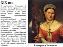 XIX век В царствование Александра I русский балет продолжил своё развитие, до...