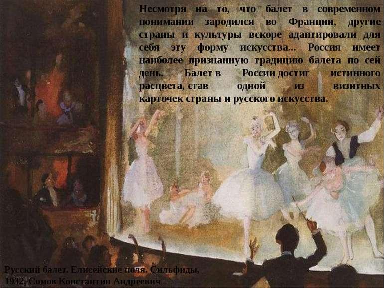 Несмотря на то, что балет в современном понимании зародился во Франции, други...