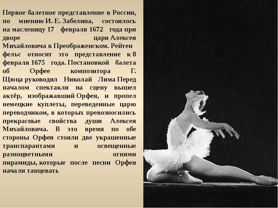 Первое балетное представление в России, по мнениюИ.Е.Забелина, состоялось ...