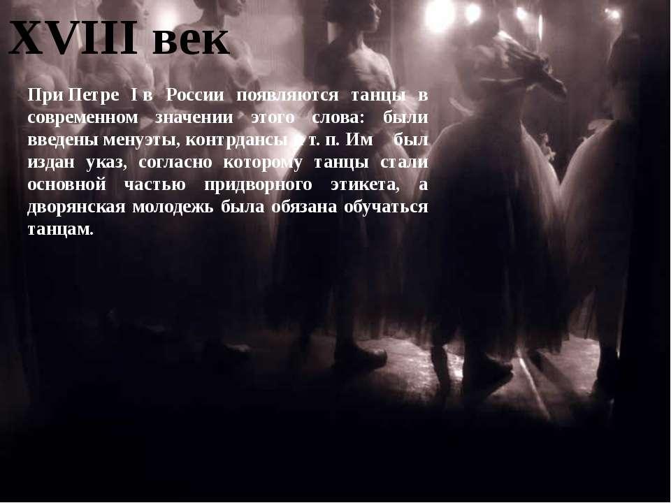 XVIII век ПриПетре Iв России появляются танцы в современном значении этого ...