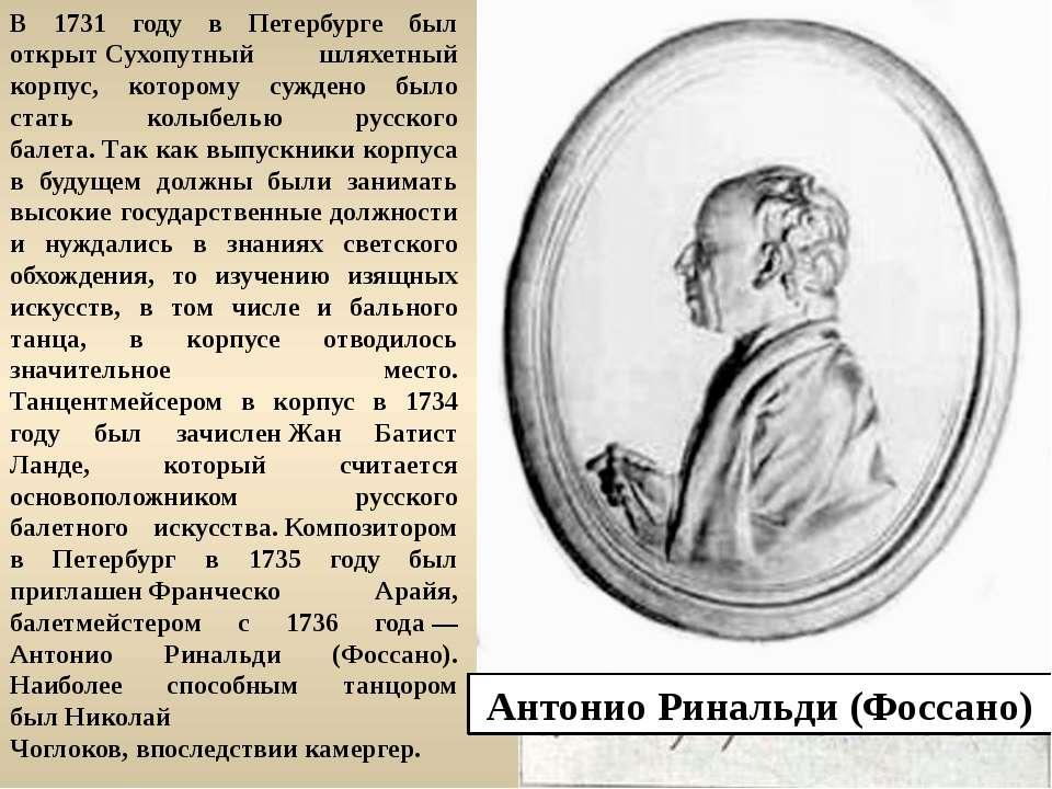 В 1731 году в Петербурге был открытСухопутный шляхетный корпус, которому суж...