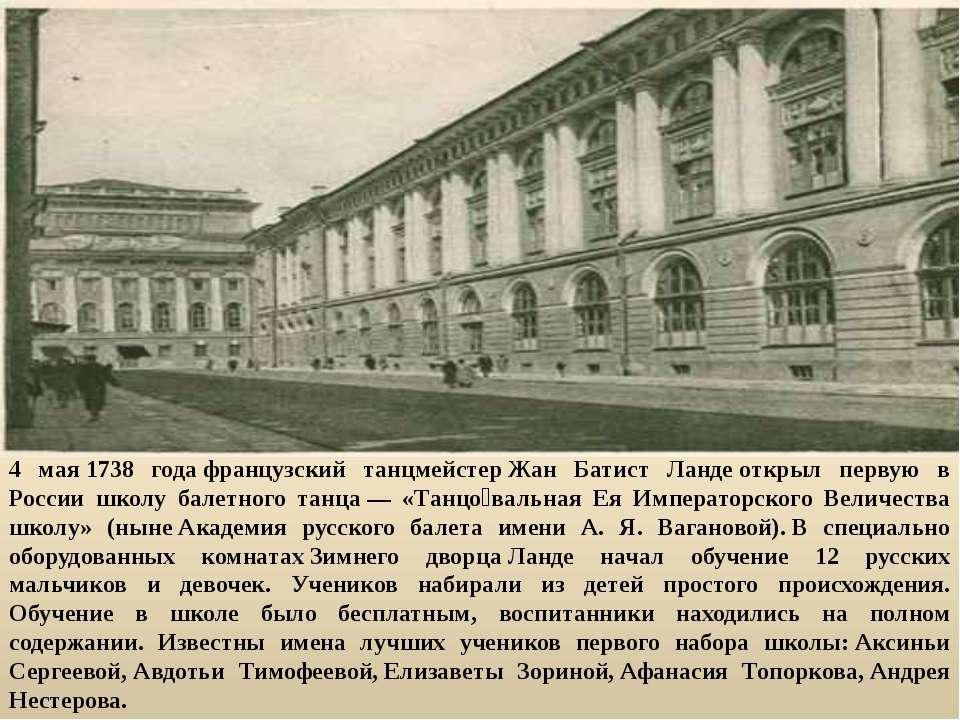 4 мая1738 годафранцузский танцмейстерЖан Батист Ландеоткрыл первую в Росс...