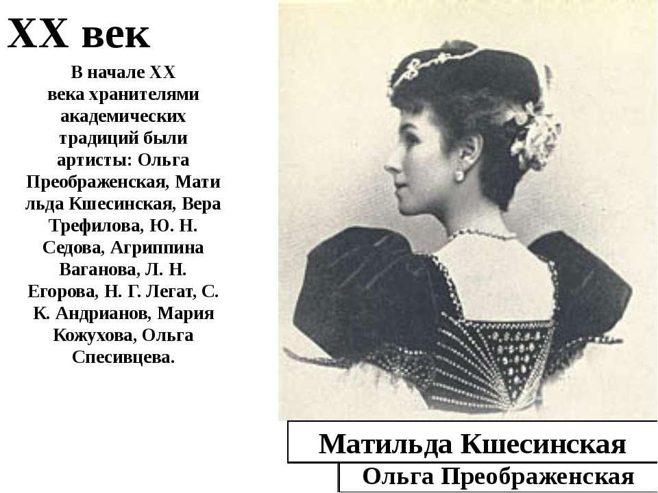 XX век В началеXX векахранителями академических традиций были артисты:Ольг...