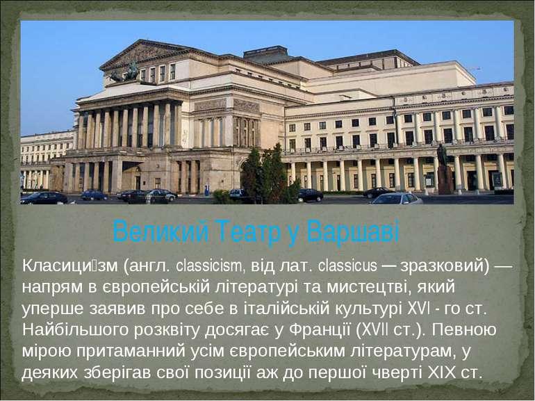 Класици зм (англ. classicism, від лат. classicus — зразковий) — напрям в євро...