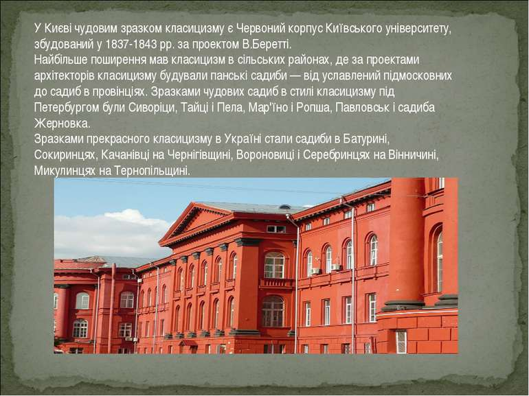 У Києві чудовим зразком класицизму є Червоний корпус Київського університету,...