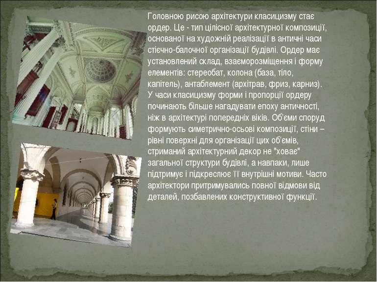 Головною рисою архітектури класицизму стає ордер. Це - тип цілісної архітекту...