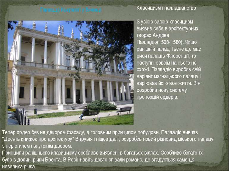Класицизм і палладіанство З усією силою класицизм виявив себе в архітектурних...