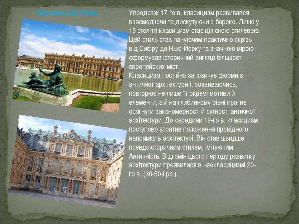 Упродовж 17-го в. класицизм развивався, взаємодіючи та дискутуючи з бароко. Л...
