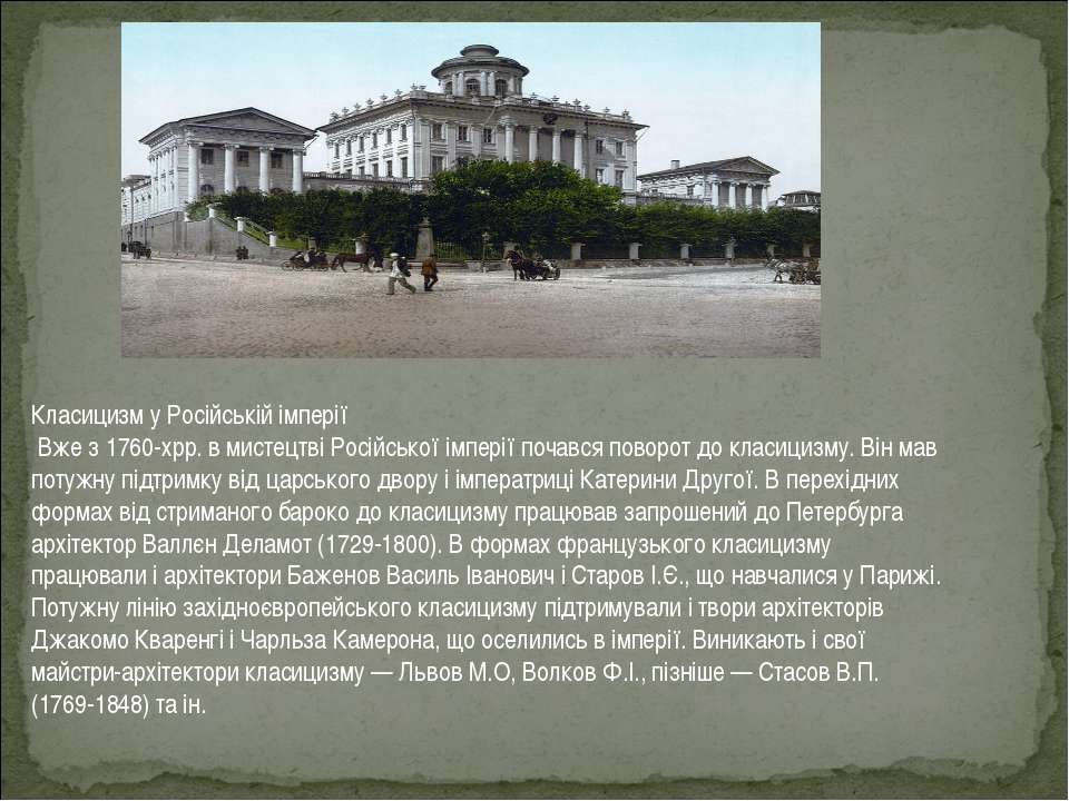 Класицизм у Російській імперії Вже з 1760-хрр. в мистецтві Російської імперії...