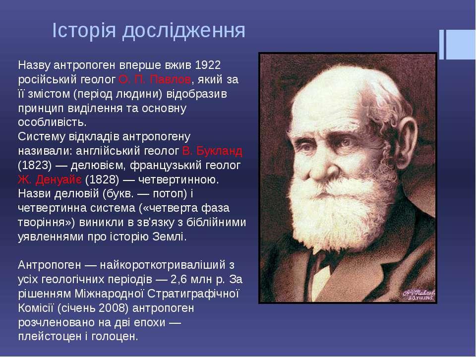 Історія дослідження Назву антропоген вперше вжив 1922 російський геолог О. П....