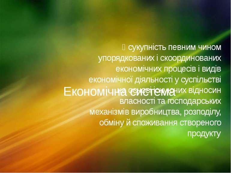 Економічна система сукупність певним чином упорядкованих і скоординованих еко...
