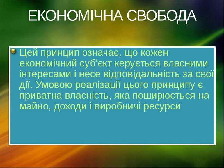 ЕКОНОМІЧНА СВОБОДА Цей принцип означає, що кожен економічний суб'єкт керуєтьс...