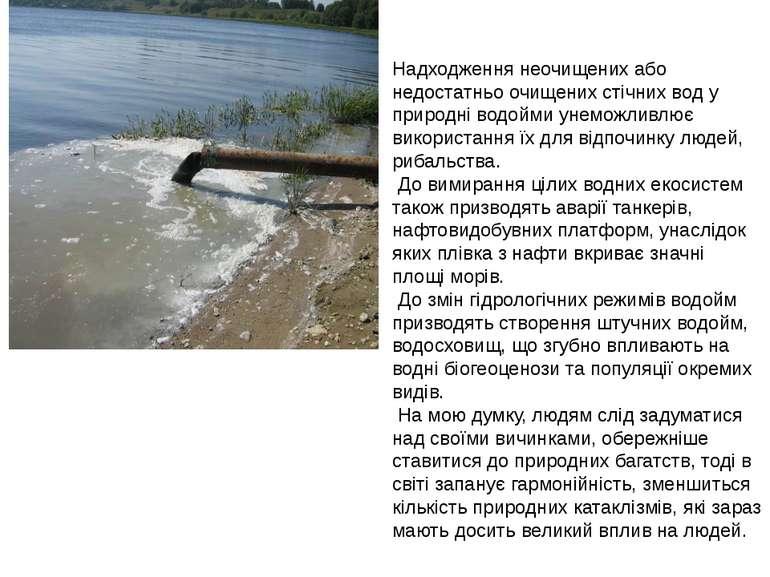 Надходження неочищених або недостатньо очищених стічних вод у природні водойм...