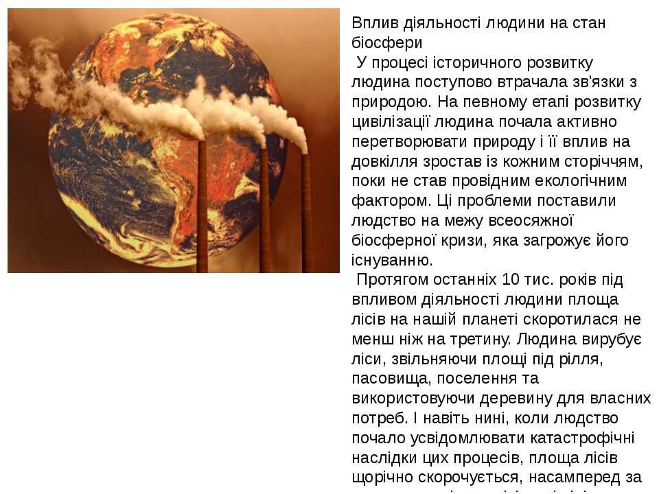 Вплив діяльності людини на стан біосфери У процесі історичного розвитку людин...