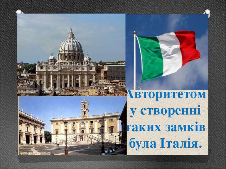 Авторитетом у створенні таких замків була Італія.