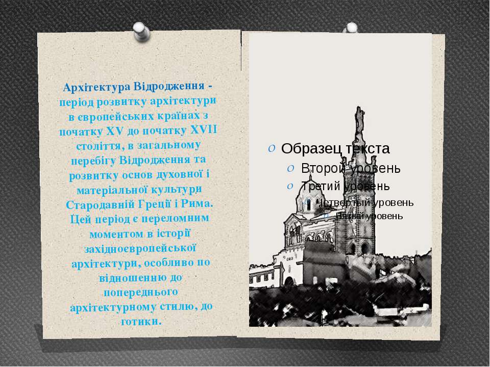 Архітектура Відродження - період розвитку архітектури в європейських країнах ...