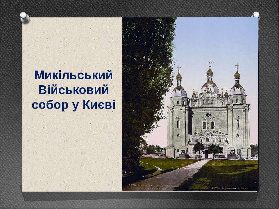 Микільський Військовий собор у Києві