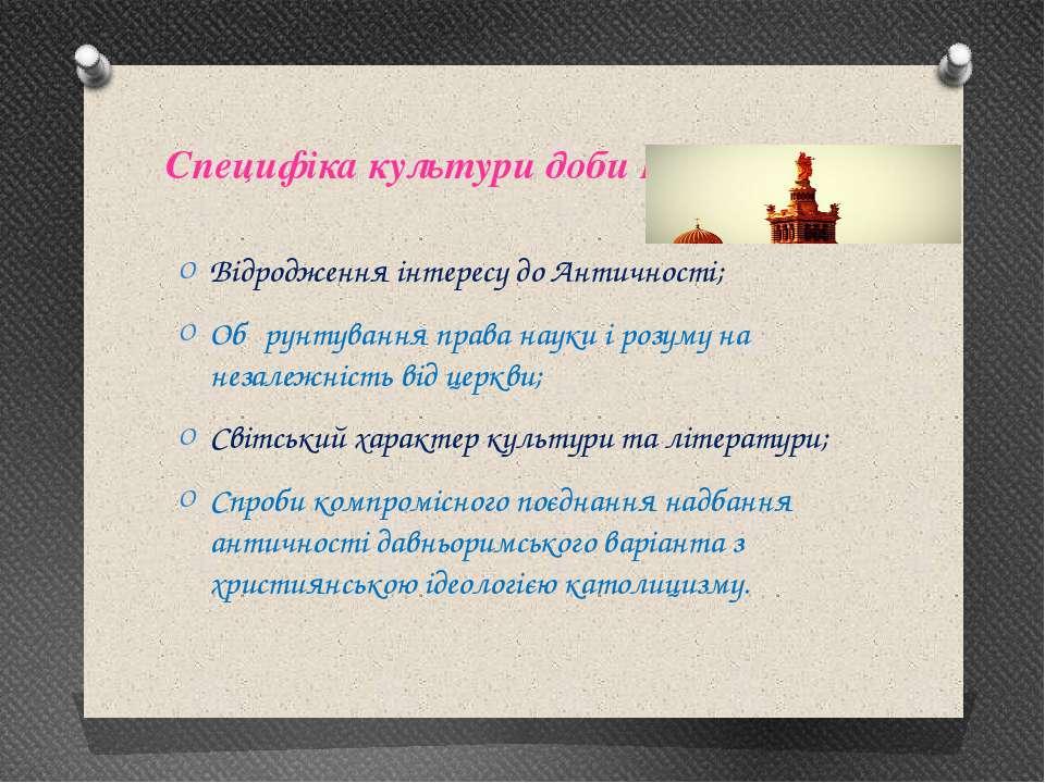 Специфіка культури доби Відродження Відродження інтересу до Античності; Обґру...