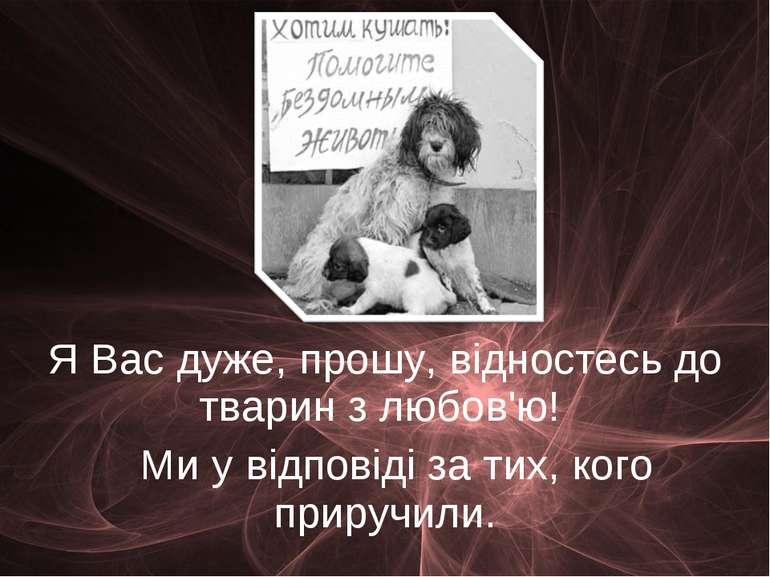 Я Вас дуже, прошу, відностесь до тварин з любов'ю! Миу відповіді затих,ког...