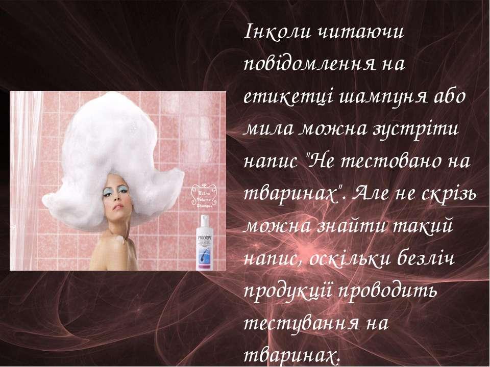 Інколи читаючи повідомлення на етикетці шампуня або мила можна зустріти напис...