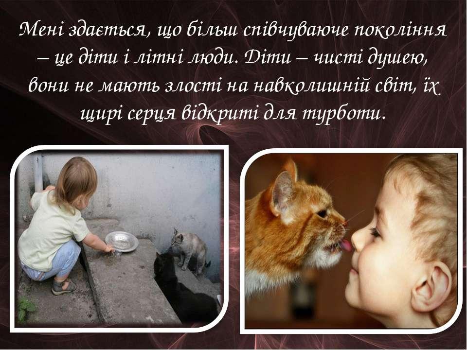 Мені здається, що більш співчуваюче покоління – це діти і літні люди. Діти – ...