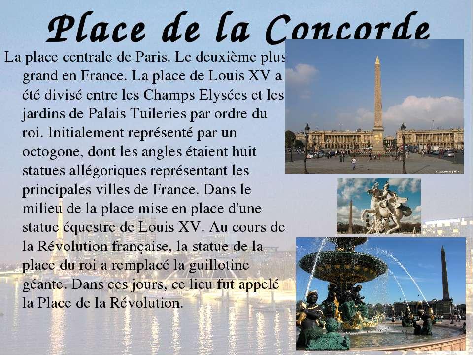 Place de la Concorde La place centrale de Paris. Le deuxième plus grand en Fr...