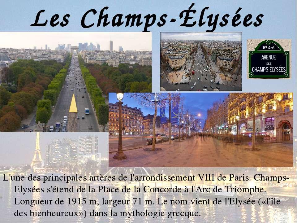 Les Champs-Élysées L'une des principales artères de l'arrondissement VIII de ...