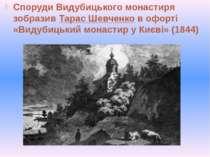 Споруди Видубицького монастиря зобразивТарас Шевченков офорті «Видубицький ...