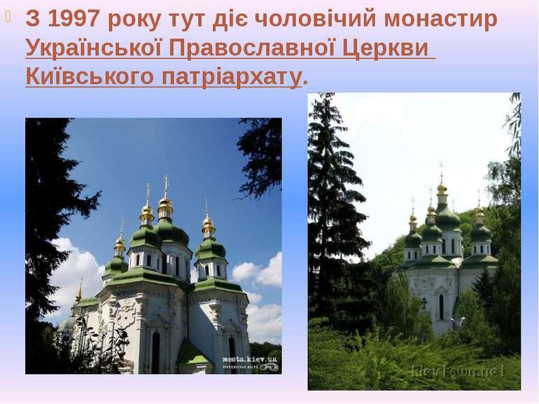 З 1997 року тут діє чоловічий монастирУкраїнської Православної Церкви Київсь...