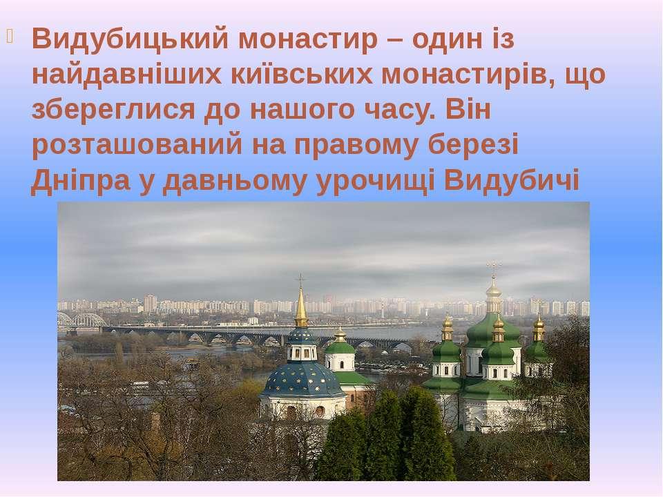 Видубицький монастир – один із найдавніших київських монастирів, що збереглис...
