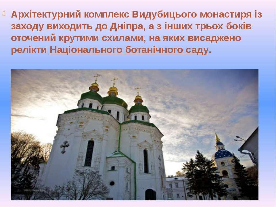 Архітектурний комплекс Видубицього монастиря із заходу виходить до Дніпра, а ...