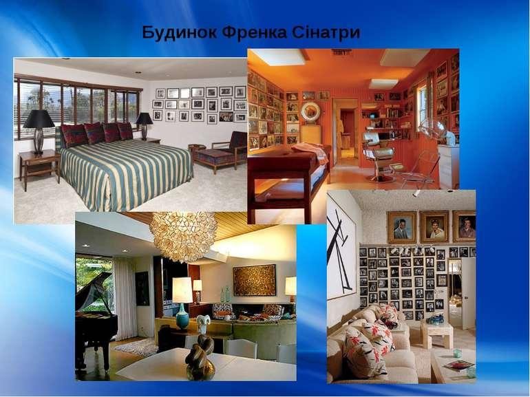 Будинок Френка Сінатри
